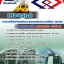 #ใหม่ล่าสุดข้อสอบเศรษฐกร รฟม. การรถไฟฟ้าขนส่งมวลชนแห่งประเทศไทย thumbnail 1