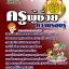 คู่มือสอบ แนวข้อสอบ ความรอบรู้ ครูผู้ช่วย (หนังสือ + MP3) thumbnail 1