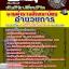คู่มือสอบ แนวข้อสอบ นายตำรวจสัญญาบัตร สายอำนวยการ (หนังสือ+MP3) thumbnail 1
