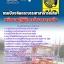 แนวข้อสอบ พนักงานปฏิบัติการด้านสาธารณภัย กรมป้องกันภัย thumbnail 1