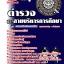 คู่มือ+MP3 สอบตำรวจ รอง สว.สายบริหารการศึกษา thumbnail 1
