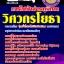 คู่มือสอบ แนวข้อสอบ วิศวกรโยธา การไฟฟ้าส่วนภูมิภาค (หนังสือ+MP3) thumbnail 1