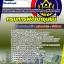 [NEW PRODUCT] เซ็ตติวคู่มือสอบนักวิชาการพัฒนาชุมชนปฏิบัติการ (พัฒนากร) กรมการพัฒนาชุมชน thumbnail 1