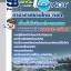หนังสือสอบเจ้าหน้าที่บริการท่าอากาศยาน บริษัท ท่าอากาศยานไทย ทอท AOT thumbnail 1