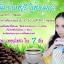 กาแฟยูริ กลูต้า Yuri Coffee Gluta thumbnail 9