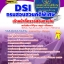 หนังสือสอบเจ้าหน้าที่ตรวจสอบภายใน กรมสอบสวนคดีพิเศษ DSI thumbnail 1