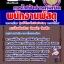 คู่มือสอบ แนวข้อสอบ พนักงานพัสดุ การไฟฟ้าส่วนภูมิภาค (หนังสือ+MP3) thumbnail 1