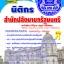 หนังสือ นิติกร สำนักงานสำนักปลัดนายกรัฐมนตรี thumbnail 1
