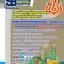 หนังสือสอบนายช่างเทคนิคปฏิบัติงาน (เครื่องกล) กรมพัฒนาพลังงานทดแทนและอนุรักษ์พลังงาน thumbnail 1