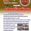 คู่มือสอบ แนวข้อสอบ ครูอาชีวศึกษา สอศ. เอกเครื่องมือกล (หนังสือ+MP3) thumbnail 1