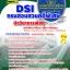 หนังสือสอบ นักวิชาการพัสดุ กรมสอบสวนคดีพิเศษ DSI thumbnail 1