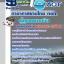 หนังสือสอบผู้ดูแลสนามบิน บริษัท ท่าอากาศยานไทย ทอท AOT thumbnail 1