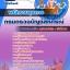 หนังสือสอบพนักงานธุรการ กรมตรวจบัญชีสหกรณ์ thumbnail 1