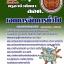 คู่มือสอบ แนวข้อสอบ ครูอาชีวศึกษา สอศ. เอกการจัดการทั่วไป (หนังสือ+MP3) thumbnail 1