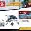 เลโก้จีน SY 359 ชุด ยาน Quinjet The Avengers 2