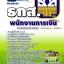 คู่มือสอบ แนวข้อสอบ ธกส. ตำแหน่งพนักงานการเงิน 2559 thumbnail 1