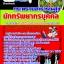 คู่มือสอบ แนวข้อสอบ สสจ. กระทรวงสาธารณสุข นักทรัพยากรบุคคล (หนังสือ+MP3) thumbnail 1