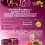 กลูต้าออลอินวัน Gluta With Berry And Grapeseed Extract thumbnail 2