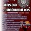 คู่มือสอบ แนวข้อสอบ สอบตำรวจ สบ1 นักวิทยาศาตร์ (หนังสือ + MP3) thumbnail 1