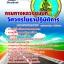 คู่มือสอบ แนวข้อสอบ กรมทางหลวงชนบท ตำแหน่งวิศวกรโยธาปฏิบัติการ (หนังสือ+mp3) thumbnail 1