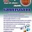 คู่มือสอบ แนวข้อสอบ ครูอาชีวศึกษา สอศ. เอกการตลาด (หนังสือ+MP3) thumbnail 1