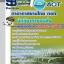 หนังสือสอบแนวข้อสอบนักวิชาการขนส่ง บริษัท ท่าอากาศยานไทย ทอท AOT thumbnail 1