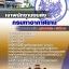 #สรุปแนวข้อสอบเจ้าพนักงานขนส่ง กรมท่าอากาศยาน thumbnail 1