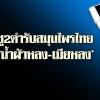 ชู 2 ตำรับสมุนไพรไทย'น้ำผัวหลง-เมียหลง'