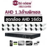 กล้องวงจรปิด Hiview AHD 1.3ล้านพิกเซล 16ตัว พร้อมติดตั้ง