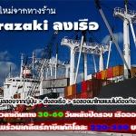 รับขนส่งสินค้าจากญี่ปุ่นมาไทยทางเรือ กิโลละ 220-250 บาทเท่านั้น (รวมภาษีนำเข้าในค่าขนส่งแล้ว)