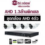 ชุดกล้องวงจรปิด Hiview AHD 1.3ล้านพิกเซล 4ตัว พร้อมติดตั้ง