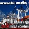 บริการ ** รับขนส่งสินค้าจากญี่ปุ่นมาไทยทางเรือ พร้อมเคลียร์ภาษี กิโลละ 220-250 บาทเท่านั้น