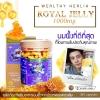 (แบ่งขาย 30 เม็ด ) นมผึ้ง wealthy health 6% 1,000 mg. (รุ่นพี่โดมทาน) ผิวสวย หน้าใสและสุขภาพดี