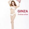 Secret Plus Ginza (กล่องแดง) น้ำหนักลด นมไม่ลด 1 กล่องบรรจุ 30 แคปซูล