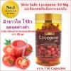 Skin Safe Lycopene 50 Mg มะเขือเทศสกัดเย็น บรรจุ 150 Capsules จากเยอรมัน หน้าขาวใส ไร้สิว