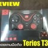 รีวิว จอยเกมมือถือ Terios T3+ จอยมือถือ ราคาประหยัด