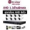 ชุดกล้องวงจรปิด Hiview AHD 1.3ล้านพิกเซล 8ตัว พร้อมติดตั้ง