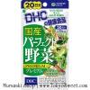 พร้อมส่ง ** NEW! DHC Perfect Yasai - Mixed Japanese Vegetable PREMIUM (20 วัน) วิตามินผักรวมแบบพรีเมี่ยมที่ปลูกในประเทศญี่ปุ่นรวม 32 ชนิด สูตรปรับปรุงใหม่ เสริมวิตามินสำหรับผู้ที่ไม่ชอบทานผัก หรือคิดว่าทานผักน้อยในแต่ละวัน