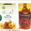 นมผึ้งแองเจิลซีเครท 30 เม็ด+ Skin Safe Lycopene 50 Mg สารสกัดมะเขือเทศ 30เม็ด ลดสิว ฝ้ากระ จุดด่างดำ เปลี่ยนคุณเป็นคนผิวสวยอมชมพู ไม่แก่ ไม่โทรม สุขภาพดี