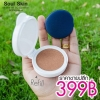Soul Skin Mineral Air CC Cushion SPF 50 PA+++( รีฟิล ) ผิวหน้าใสฉ่ำวาวเนียนใสในตลับเดียว