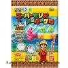 พร้อมส่ง ** Super Mario Maker Gummy เซ็ตทำเยลลี่กัมมี่รูปเกมมาริโอ้ มาพร้อมฉากเกม 3 แบบ (สุ่ม 1 แบบมาให้ในห่อ) (ทานได้)