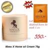 ++พร้อมส่ง++Sungwon Horse oil cream /Maeu X 70ml ฟรี มาส์กชีทน้ำมันม้า1แผ่น ครีมน้ำมันม้า ช่วยให้ผิวดูมีออร่า ขาวกระจ่างใส ลดริ้วรอย ผิวเนียนกระชับ ผิวชุ่มชื้น ไม่แห้งหยาบกร้าน