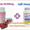 (ขายดี) รกแกะวีไอพี 30,000 mg. 100 เม็ด 1 ขวด + กลูต้าไอวอรี่แค็ป 60 เม็ด 1 ขวด