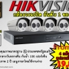 Promotion HIKVISION Set 4CH (IP CAMERA)