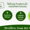 วิธีการใช้งาน Vivee Skin Repair Cream เพื่อลดรอยแผลเป็น ผิวแตกลาย ได้ผลที่สุด