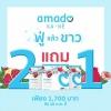 Amado kane อมาโด้ กาเน่ 2+1 กล่อง
