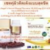รกแกะแองเจิลซีเครท38,000 mg. 1 ปุก 100 เม็ด +นมผึ้ง แองเจิลซีเครท maxi royal jelly 1650 mg.EPO PLUS 1 ปุก 365 เม็ด