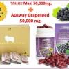 สารสกัดเมล็ดองุ่น50,000 mg.1 ปุก+รกแกะmaxi mg. 50,000 mg.1 กล่อง