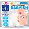 พร้อมส่ง ** Kose Clear Turn BABYISH Vitamin C Whitening Mask มาร์กหน้าเด็ก ช่วยให้ผิวของสาวๆดูอ่อนเยาว์ และกระจ่างใสจากโคเซ่ บรรจุ 50 แผ่น