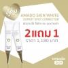 Amado skin ลด ฝ้า กระ 2แถม1